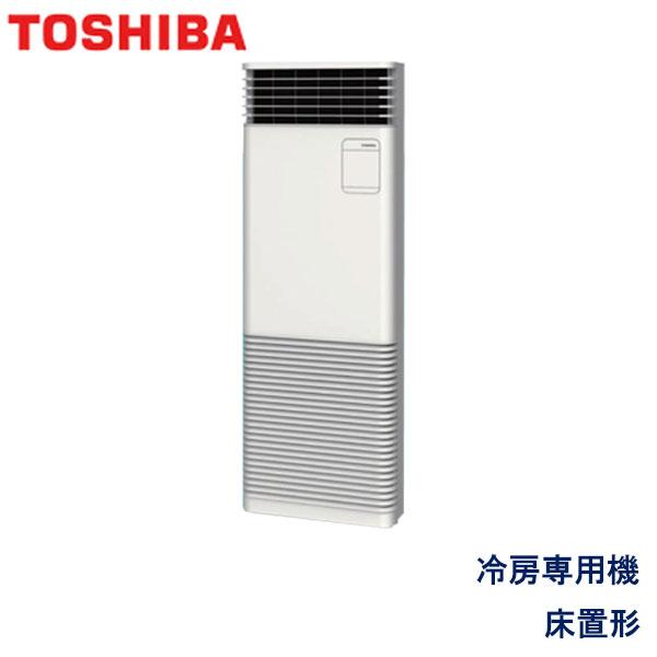 業務用エアコン 東芝 RFRA05633B 床置形スタンドタイプ 2.3馬力 三相200V