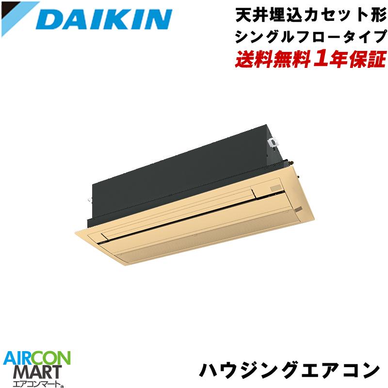 S50RCVダイキン ハウジングエアコン 16畳程度天井埋込カセット形 シングルフロータイプシングル単相200VCシリーズ木目パネル