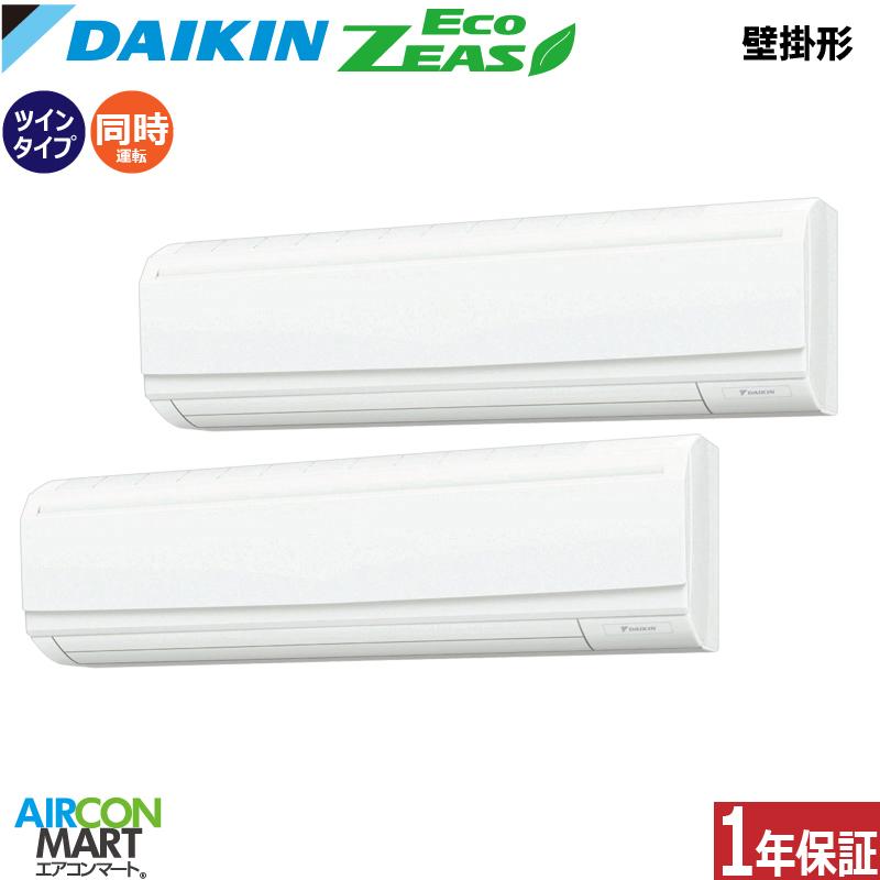 業務用エアコン 8馬力 壁掛け形 ダイキン同時ツイン 冷暖房SZRA224AD三相200V ワイヤード壁掛形 業務用 エアコン 激安 販売中