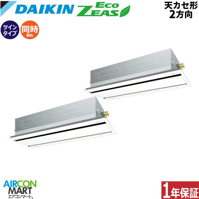 業務用エアコン 10馬力 天井カセット2方向 ダイキン同時ツイン 冷暖房SZRG280AND三相200V ワイヤレス天カセ 2方向 業務用 エアコン 激安 販売中