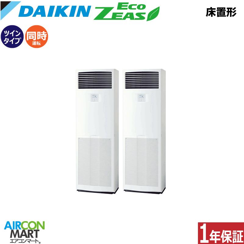 業務用エアコン 10馬力 床置き形 ダイキン同時ツイン 冷暖房SZZV280CKD三相200V床置形 業務用 エアコン 激安 販売中