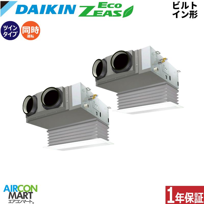 業務用エアコン 4馬力 ビルトイン形 ダイキン同時ツイン 冷暖房SZRB112BFD三相200V ワイヤード業務用 エアコン 激安 販売中