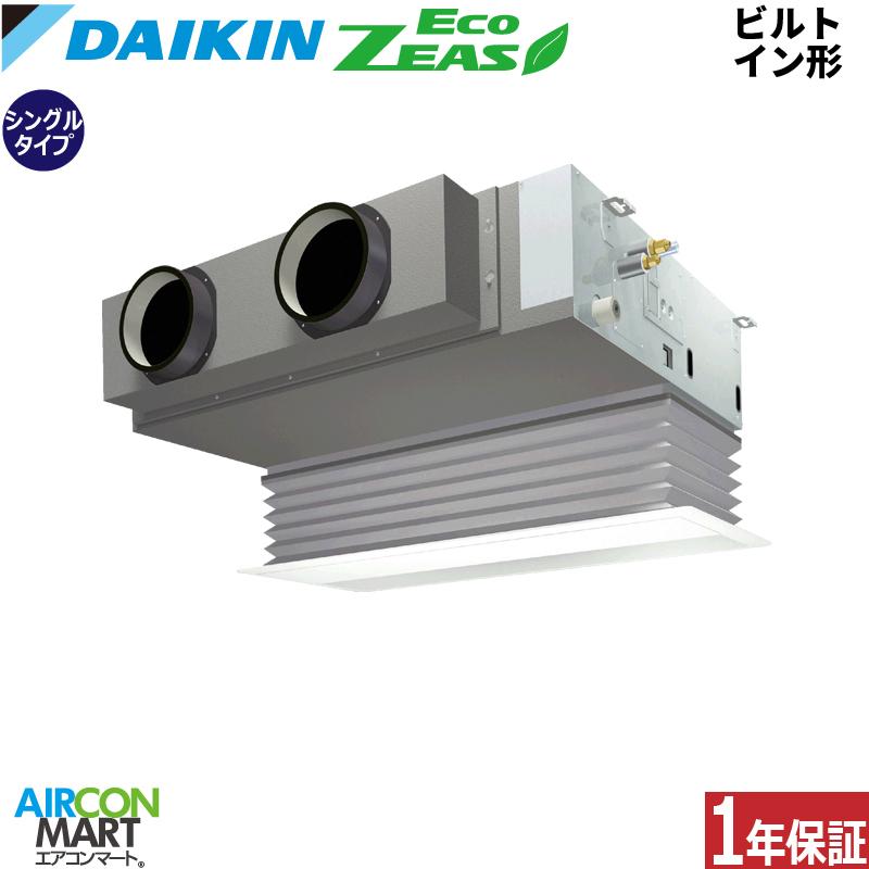 業務用エアコン 3馬力 ビルトイン形 ダイキンシングル 冷暖房SZRB80BFT三相200V ワイヤード業務用 エアコン 激安 販売中