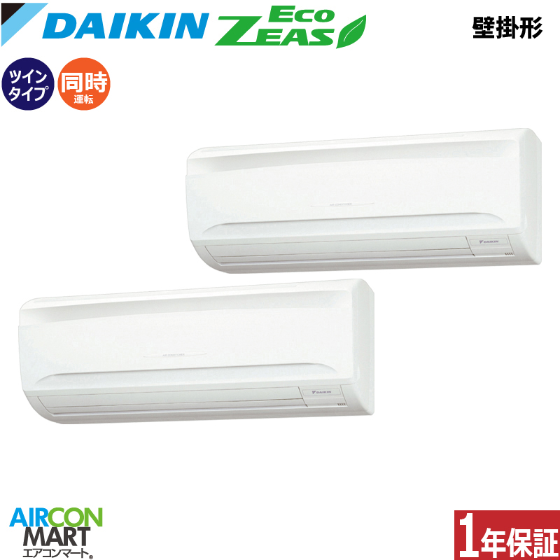 業務用エアコン 3馬力 壁掛け形 ダイキン同時ツイン 冷暖房SZRA80BFVD単相200V ワイヤード壁掛形 業務用 エアコン 激安 販売中