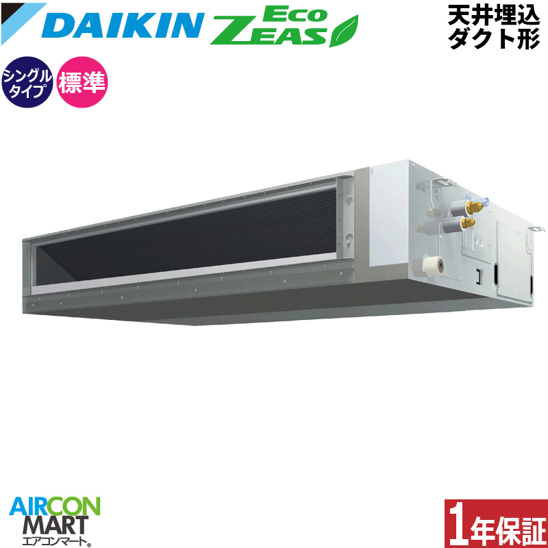 業務用エアコン 5馬力 天井埋込ダクト形 ダイキンシングル 冷暖房SZRMM140BF三相200V ワイヤード天埋め 業務用 エアコン 激安 販売中