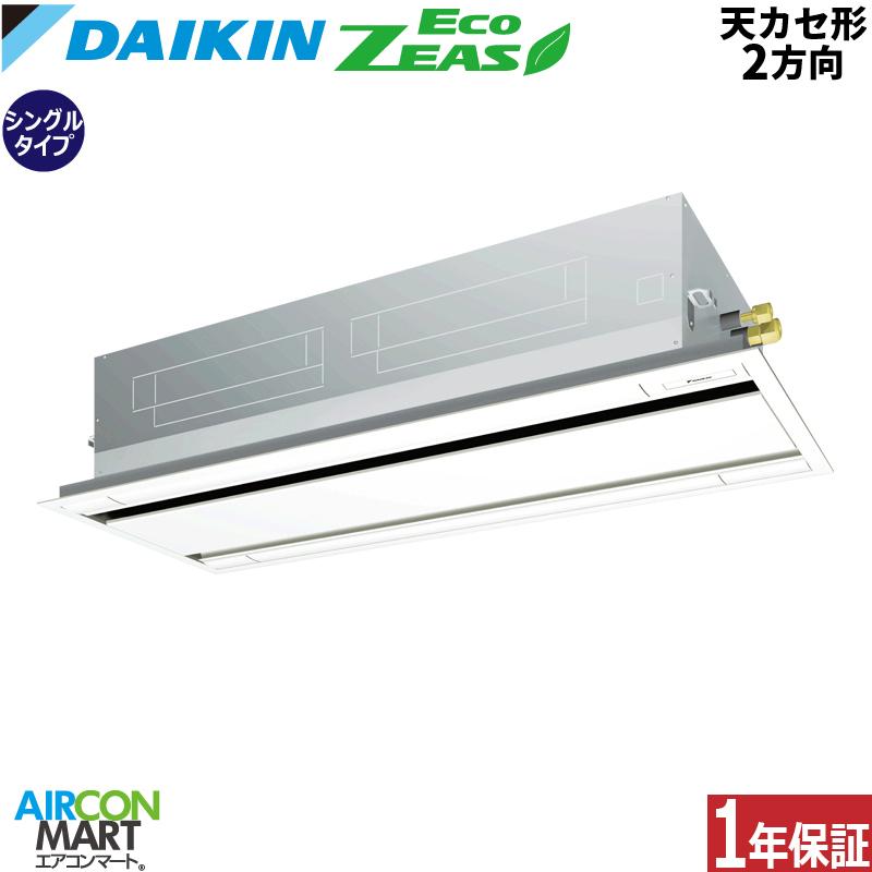業務用エアコン 4馬力 天井カセット2方向 ダイキンシングル 冷暖房SZRG112BFN三相200V ワイヤレス天カセ 2方向 業務用 エアコン 激安 販売中