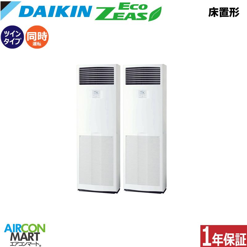 業務用エアコン 5馬力 床置き形 ダイキン同時ツイン 冷暖房SZRV140BFD三相200V床置形 業務用 エアコン 激安 販売中