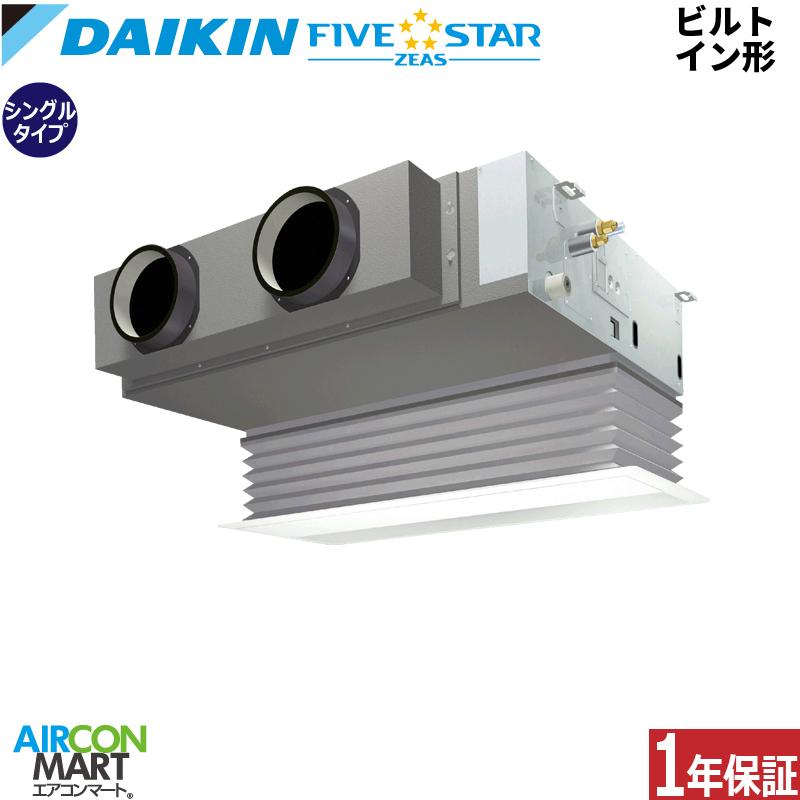 業務用エアコン 2.5馬力 ビルトイン形 ダイキンシングル 冷暖房SSRB63BFV単相200V ワイヤード業務用 エアコン 激安 販売中