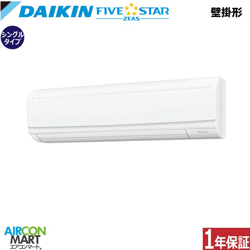 業務用エアコン 4馬力 壁掛け形 ダイキンシングル 冷暖房SSRA112BFN三相200V ワイヤレス壁掛形 業務用 エアコン 激安 販売中