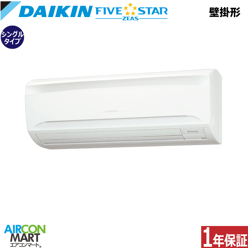 業務用エアコン 1.5馬力 壁掛け形 ダイキンシングル 冷暖房SSRA40BFV単相200V ワイヤード壁掛形 業務用 エアコン 激安 販売中:業務用エアコン エアコンマート