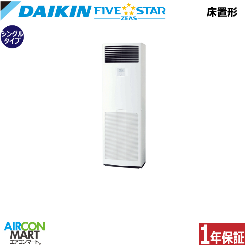 業務用エアコン 6馬力 床置き形 ダイキンシングル 冷暖房SSRV160BF三相200V床置形 業務用 エアコン 激安 販売中