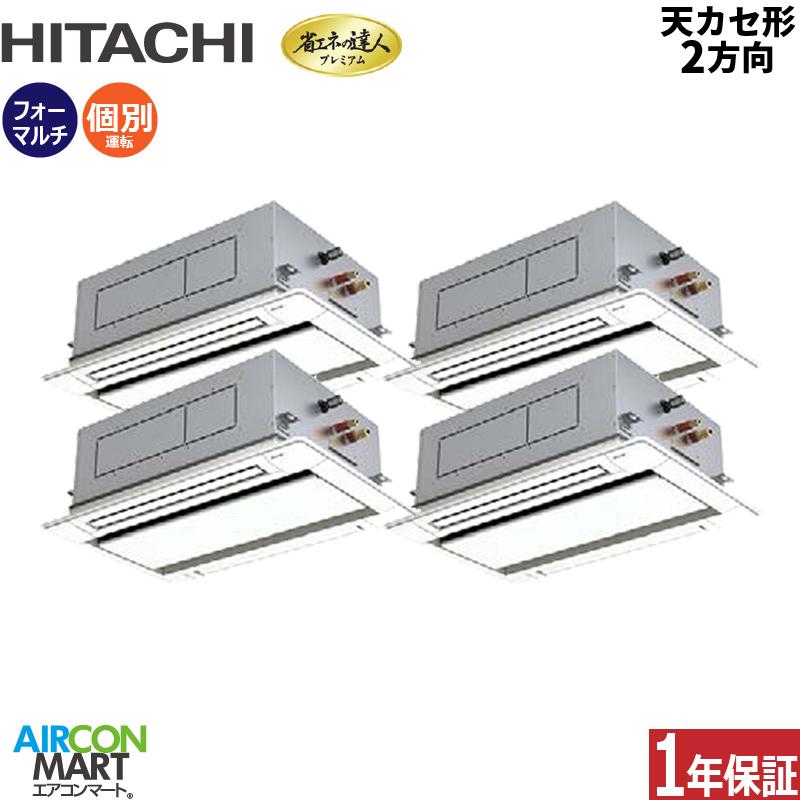 業務用エアコン 12馬力 天井カセット2方向 日立個別フォー 冷暖房RCID-AP335GHW8 (てんかせ2方向)三相200V ワイヤード 冷媒 R410A天カセ 4方向 業務用 エアコン 激安 販売中