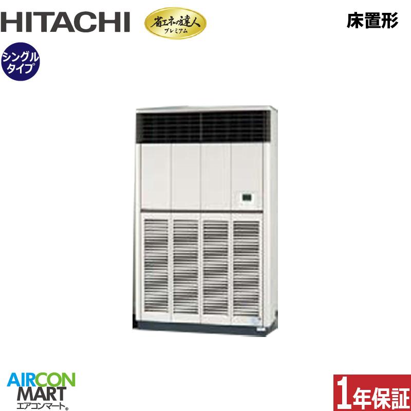 業務用エアコン 10馬力 床置き形 日立シングル 冷暖房RPV-AP280GH4 (ゆかおき)三相200V 冷媒 R410A天カセ 4方向 業務用 エアコン 激安 販売中