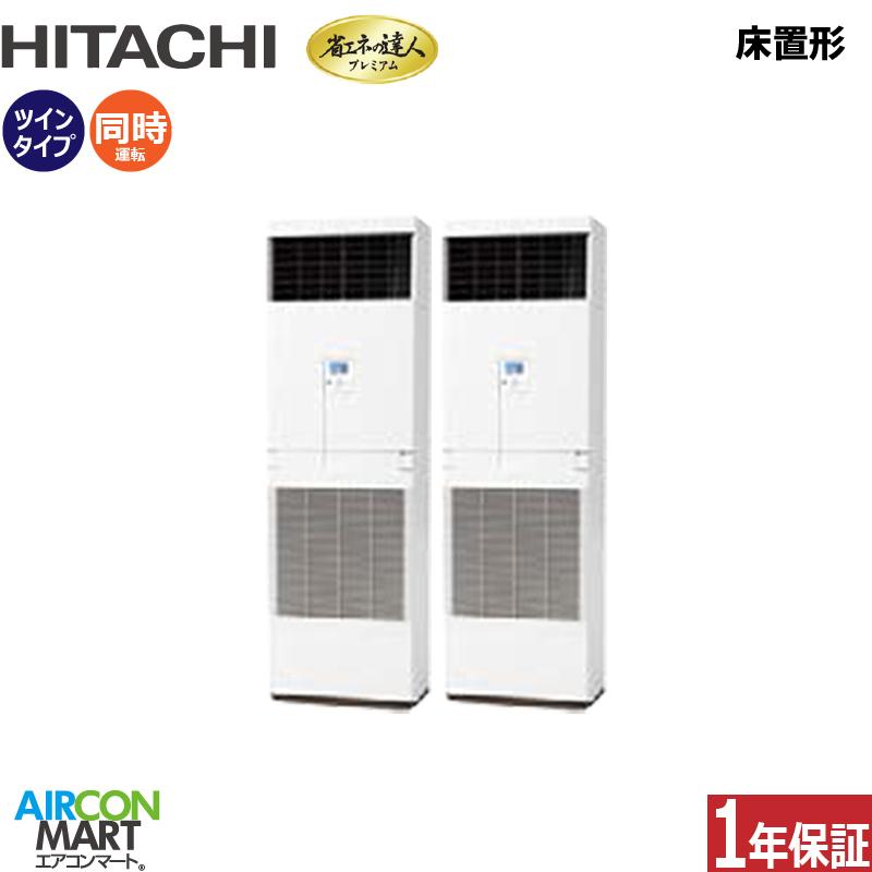 業務用エアコン 12馬力 床置き形 日立同時ツイン 冷暖房RPV-AP335GHP7 (ゆかおき)三相200V 冷媒 R410A天カセ 4方向 業務用 エアコン 激安 販売中