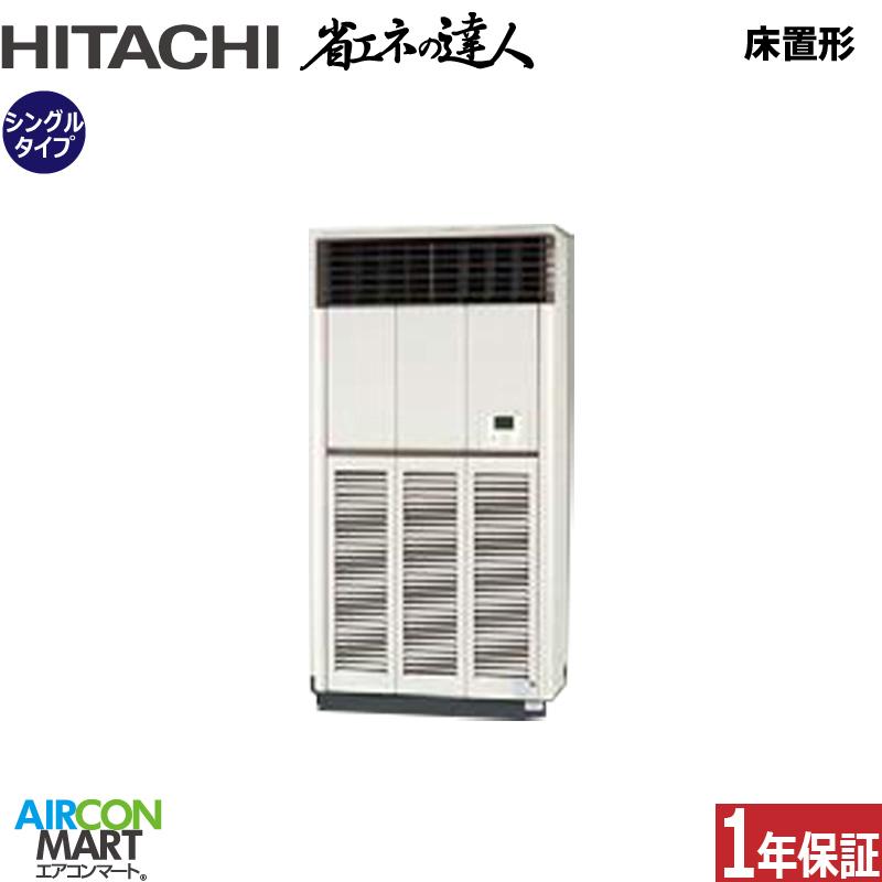業務用エアコン 8馬力 床置き形 日立シングル 冷暖房RPV-AP224SH4 (ゆかおき)三相200V 冷媒 R410A天カセ 4方向 業務用 エアコン 激安 販売中