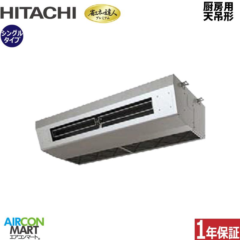 業務用エアコン 5馬力 厨房用天井吊形 日立シングル 冷暖房RPCK-GP140RGH3 (厨房用てんつり)三相200V ワイヤード 冷媒 R32天カセ 4方向 業務用 エアコン 激安 販売中