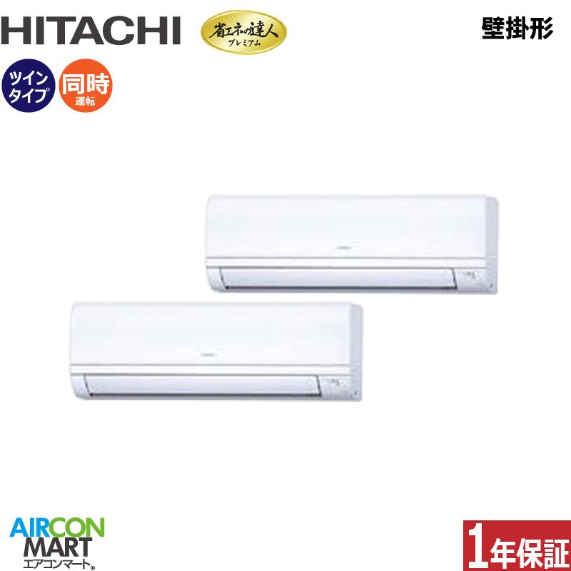 業務用エアコン 3馬力 壁掛け形 日立同時ツイン 冷暖房RPK-GP80RGHP3 (かべかけ)三相200V ワイヤード 冷媒 R32天カセ 4方向 業務用 エアコン 激安 販売中
