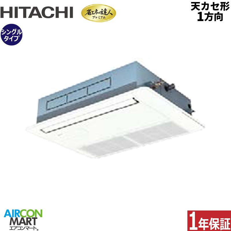 業務用エアコン 1.8馬力 天井カセット1方向 日立シングル 冷暖房RCIS-GP45RGH3 (てんかせ1方向)三相200V ワイヤード 冷媒 R32天カセ 4方向 業務用 エアコン 激安 販売中