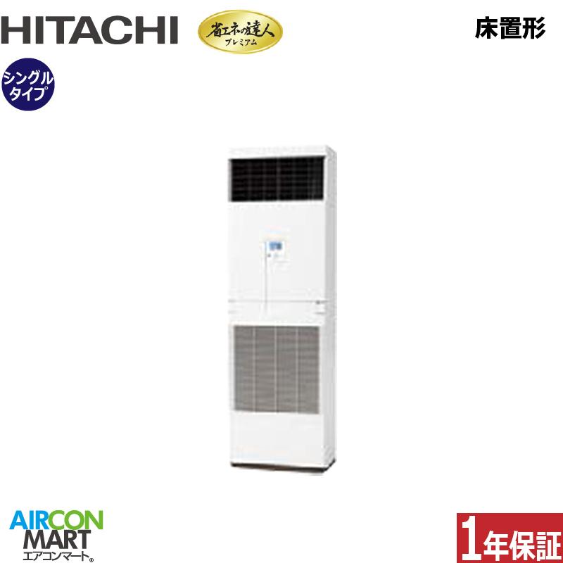 業務用エアコン 3馬力 床置き形 日立シングル 冷暖房RPV-GP80RGH2 (ゆかおき)三相200V 冷媒 R32天カセ 4方向 業務用 エアコン 激安 販売中