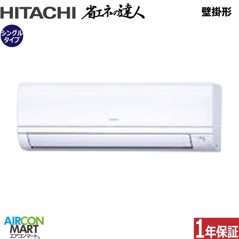 業務用エアコン 1.8馬力 壁掛け形 日立シングル 冷暖房RPK-GP45RSHJ4 (かべかけ)単相200V ワイヤレス 冷媒 R32天カセ 4方向 業務用 エアコン 激安 販売中
