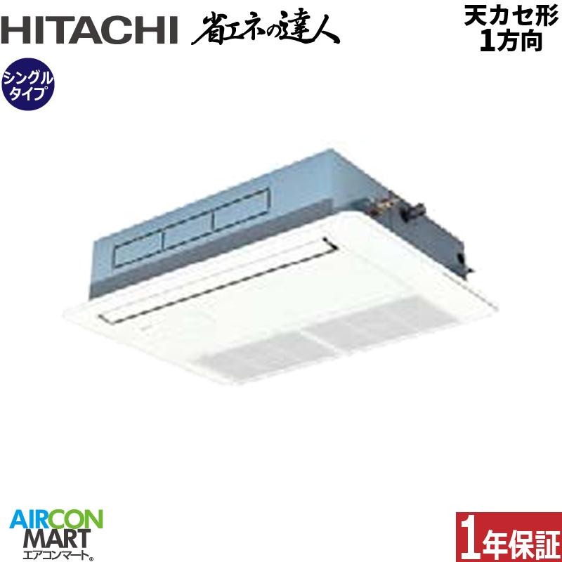 業務用エアコン 1.8馬力 天井カセット1方向 日立シングル 冷暖房RCIS-GP45RSHJ4 (てんかせ1方向)単相200V ワイヤード 冷媒 R32天カセ 4方向 業務用 エアコン 激安 販売中