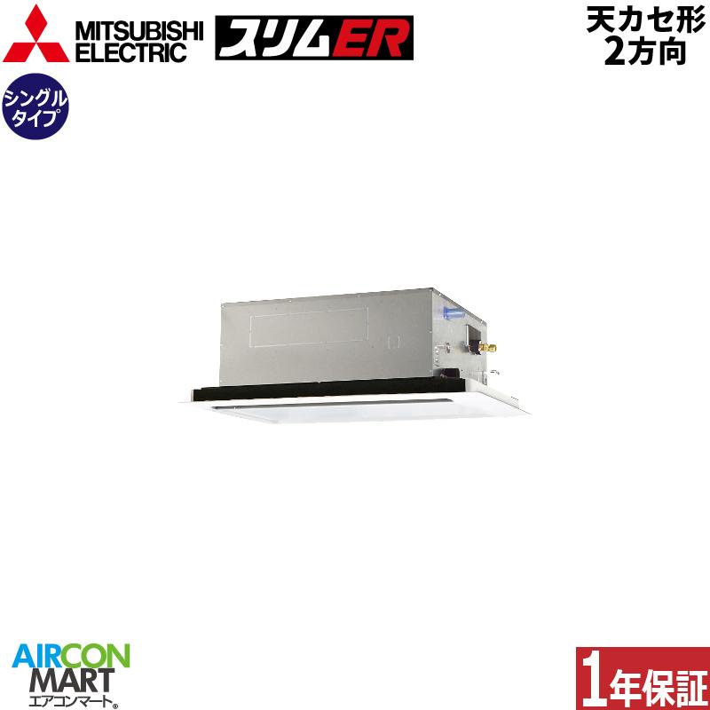 人気商品の 業務用エアコン 2.5馬力 天井カセット2方向 2方向 三菱電機シングル 冷暖房PLZ-ERMP63LY三相200V ワイヤード天カセ 激安 2方向 業務用 エアコン 業務用 激安 販売中, サニープライズ:c155ee3b --- superbirkin.com