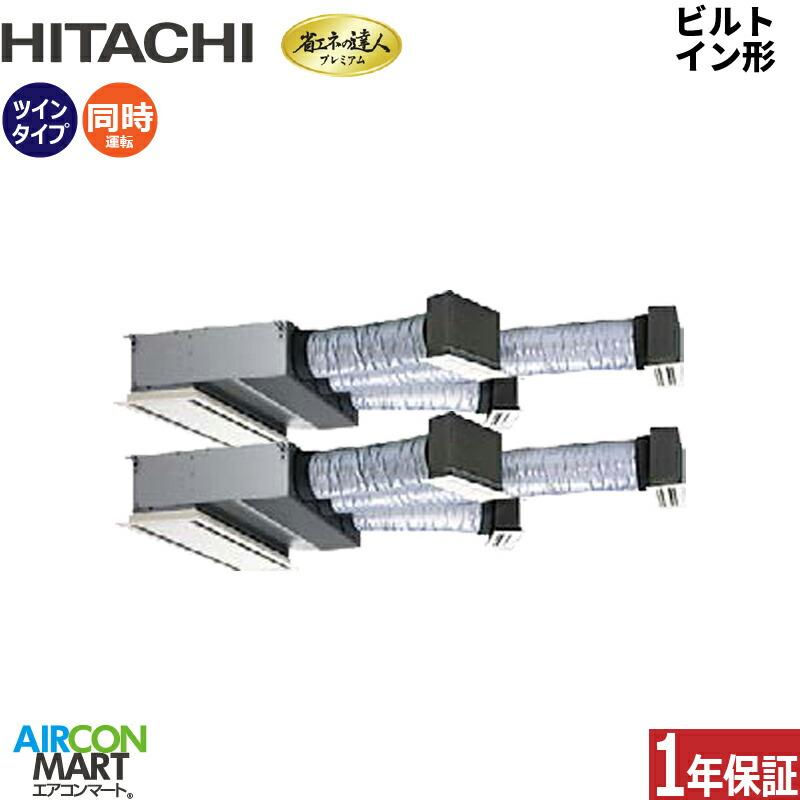 業務用エアコン 6馬力 ビルトイン形 日立同時ツイン 冷暖房RCB-GP160RGHP4三相200V ワイヤードビルトイン 業務用 エアコン 激安 販売中