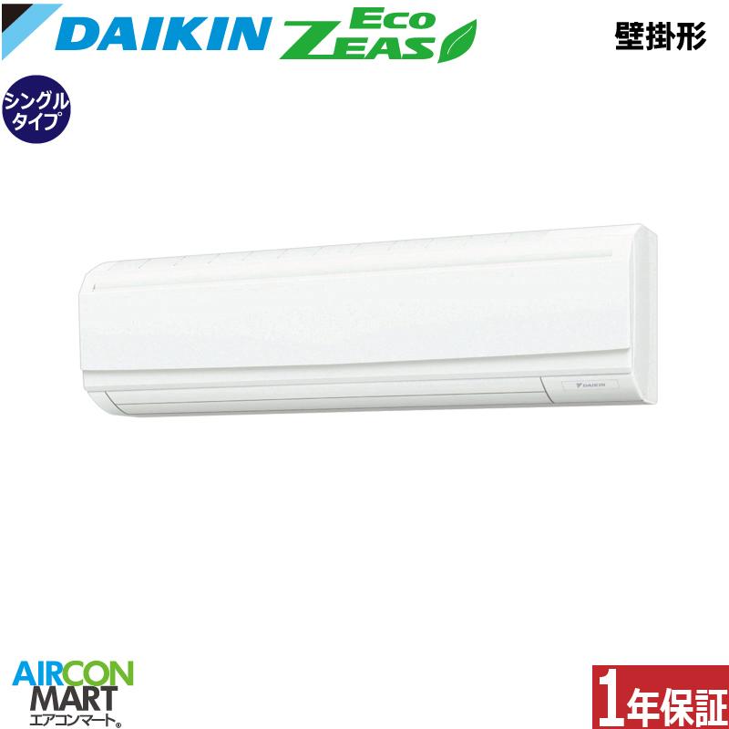 業務用エアコン 4馬力 壁掛形 ダイキン シングル 冷暖房SZRA112BCN三相200Vタイプ ワイヤレスリモコン壁掛け形 業務用 エアコン 激安 販売中