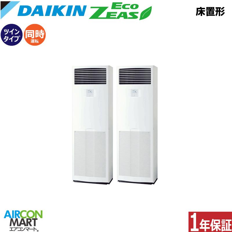 業務用エアコン 8馬力 床置形 ダイキン 同時ツイン 冷暖房SZZV224CJD三相200Vタイプ床置き形 業務用 エアコン 激安 販売中