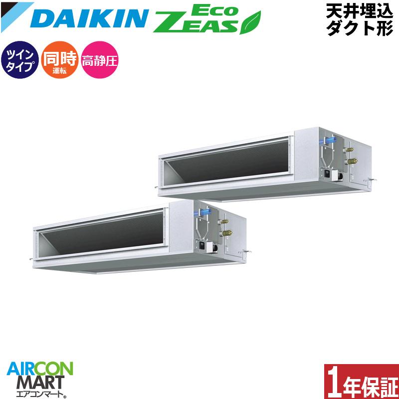 業務用エアコン 10馬力 天井埋込ダクト形 ダイキン 同時ツイン 冷暖房SZZM280CJD三相200Vタイプ ワイヤードリモコン業務用 エアコン 激安 販売中