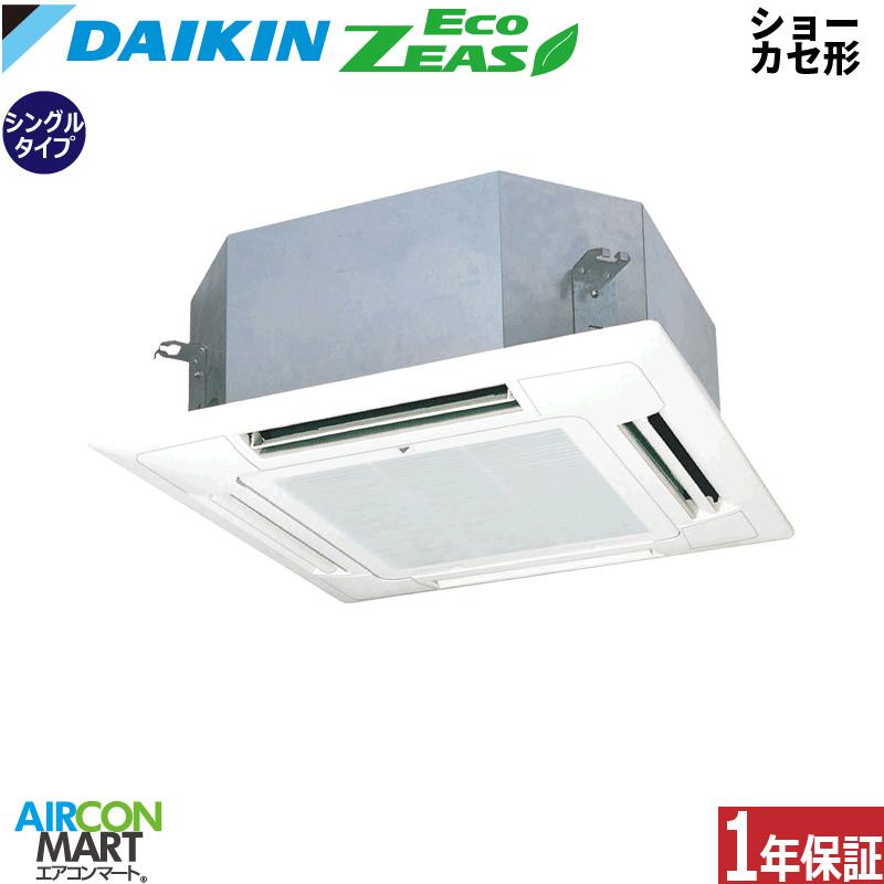 業務用エアコン 1.5馬力 ショーカセ形4方向 ダイキン シングル 冷暖房SZRN40BCNT三相200Vタイプ ワイヤレスリモコン業務用 エアコン 激安 販売中