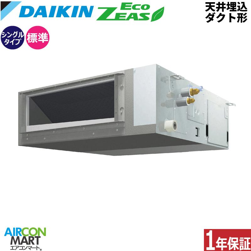 業務用エアコン 2馬力 天井埋込ダクト形 ダイキン シングル 冷暖房SZRMM50BCT三相200Vタイプ ワイヤードリモコン業務用 エアコン 激安 販売中