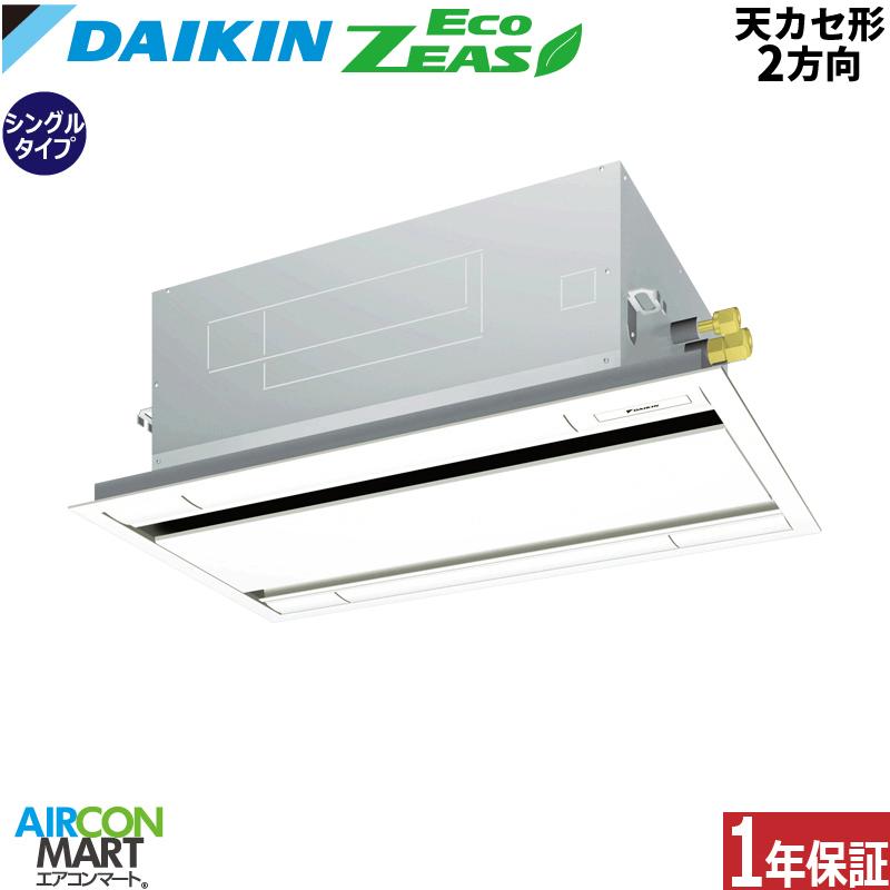 業務用エアコン 2馬力 天井カセット2方向 ダイキン シングル 冷暖房SZRG50BCNV単相200Vタイプ ワイヤレスリモコン天カセ 2方向 業務用 エアコン 激安 販売中
