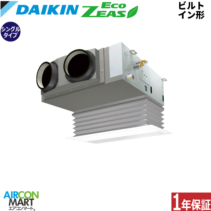 業務用エアコン 2.3馬力 ビルトイン形 ダイキン シングル 冷暖房SZRB56BCT三相200Vタイプ ワイヤードリモコン業務用 エアコン 激安 販売中