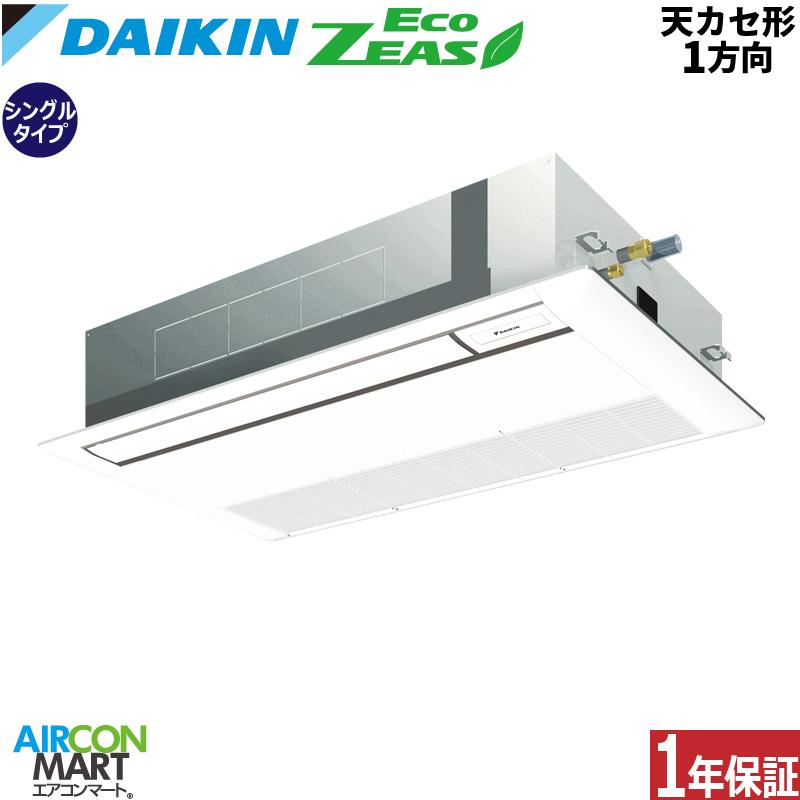 業務用エアコン 2.3馬力 天井カセット1方向 ダイキン シングル 冷暖房SZRK56BCNV単相200Vタイプ ワイヤレスリモコン天カセ 1方向 業務用 エアコン 激安 販売中