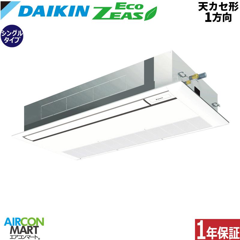 業務用エアコン 2.5馬力 天井カセット1方向 ダイキン シングル 冷暖房SZRK63BCNT三相200Vタイプ ワイヤレスリモコン天カセ 1方向 業務用 エアコン 激安 販売中