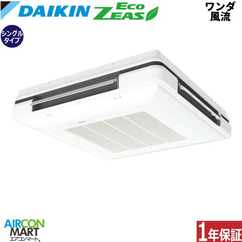 業務用エアコン 2.5馬力 ワンダ風流 ダイキン シングル 冷暖房SZRU63BCV単相200Vタイプ ワイヤードリモコン業務用 エアコン 激安 販売中
