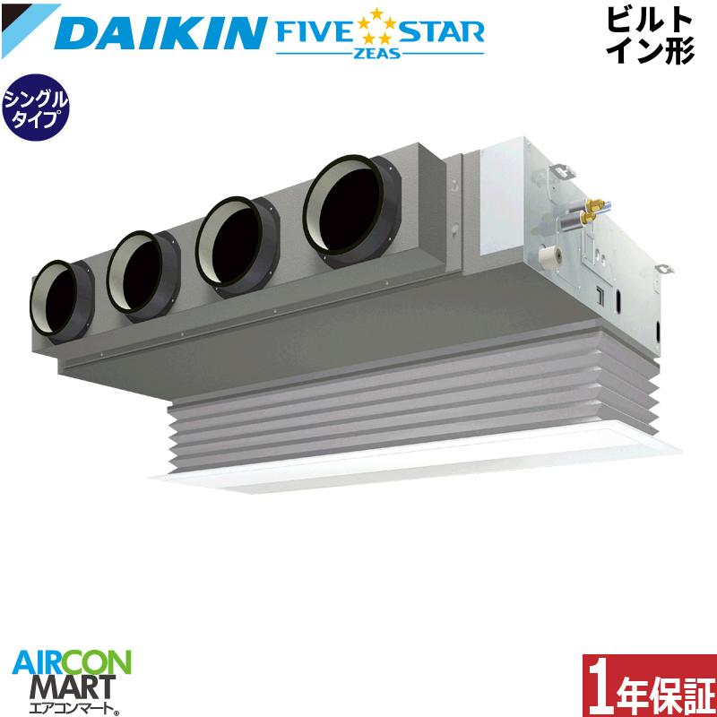 業務用エアコン 4馬力 ビルトイン形 ダイキン シングル 冷暖房SSRB112BC三相200Vタイプ ワイヤードリモコン業務用 エアコン 激安 販売中