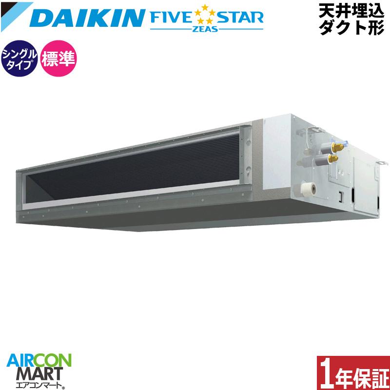 業務用エアコン 4馬力 天井埋込ダクト形 ダイキン シングル 冷暖房SSRMM112BC三相200Vタイプ ワイヤードリモコン業務用 エアコン 激安 販売中