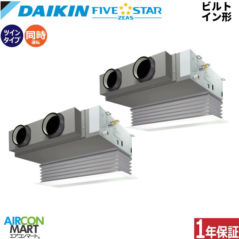 業務用エアコン 5馬力 ビルトイン形 ダイキン 同時ツイン 冷暖房SSRB140BCD三相200Vタイプ ワイヤードリモコン業務用 エアコン 激安 販売中