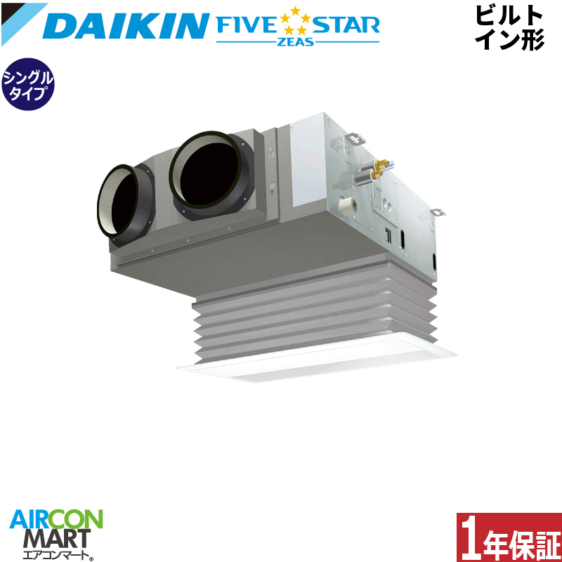 業務用エアコン 1.5馬力 ビルトイン形 ダイキン シングル 冷暖房SSRB40BCT三相200Vタイプ ワイヤードリモコン業務用 エアコン 激安 販売中