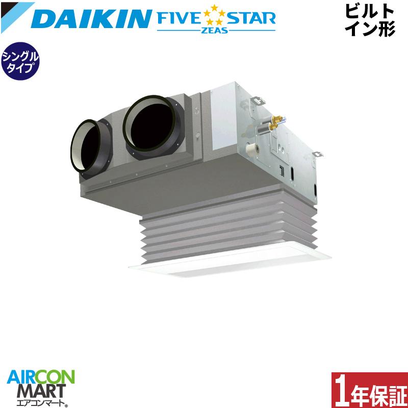 業務用エアコン 2.3馬力 ビルトイン形 ダイキン シングル 冷暖房SSRB56BCT三相200Vタイプ ワイヤードリモコン業務用 エアコン 激安 販売中
