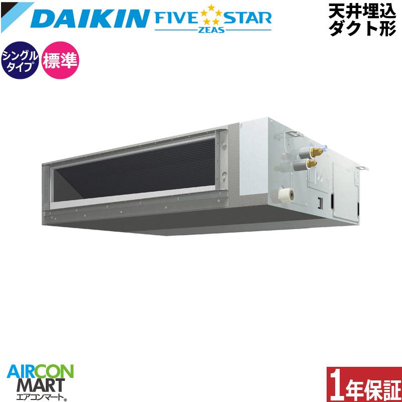 業務用エアコン 2.5馬力 天井埋込ダクト形 ダイキン シングル 冷暖房SSRMM63BCT三相200Vタイプ ワイヤードリモコン業務用 エアコン 激安 販売中