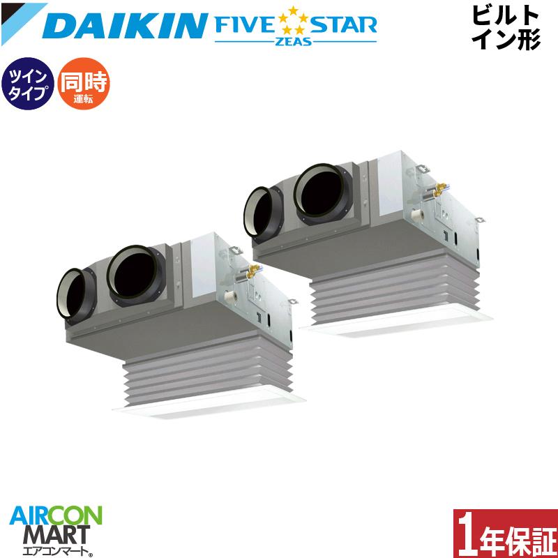 業務用エアコン 3馬力 ビルトイン形 ダイキン 同時ツイン 冷暖房SSRB80BCTD三相200Vタイプ ワイヤードリモコン業務用 エアコン 激安 販売中