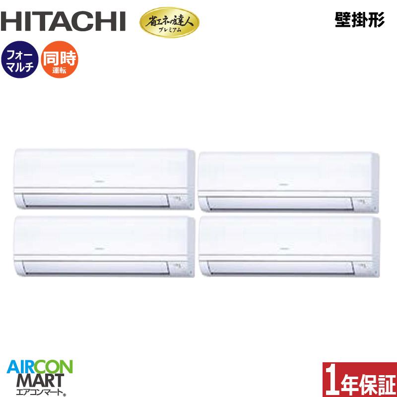 業務用エアコン 6馬力 壁掛け形 日立同時フォー 冷暖房RPK-AP160GHW7 (かべかけ)三相200V ワイヤードリモコン 冷媒 R410A壁掛形 業務用 エアコン 激安 販売中