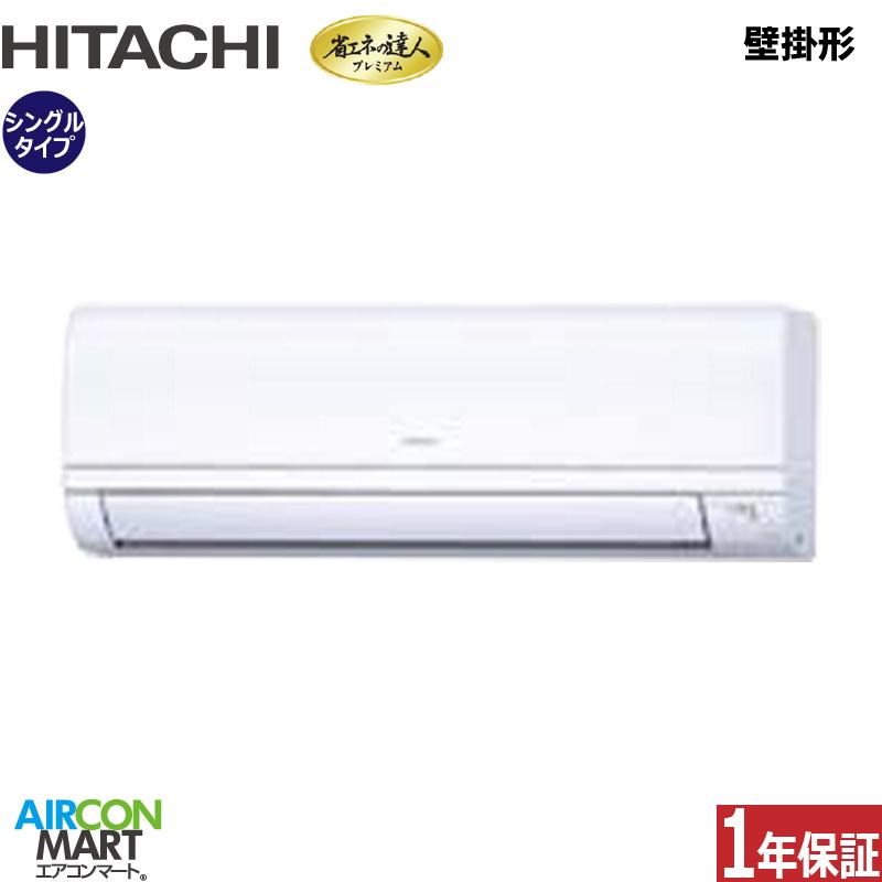 業務用エアコン 1,8馬力 壁掛け形 日立シングル 冷暖房RPK-AP45GHJ7 (かべかけ)単相200V ワイヤレスリモコン 冷媒 R410A壁掛形 業務用 エアコン 激安 販売中