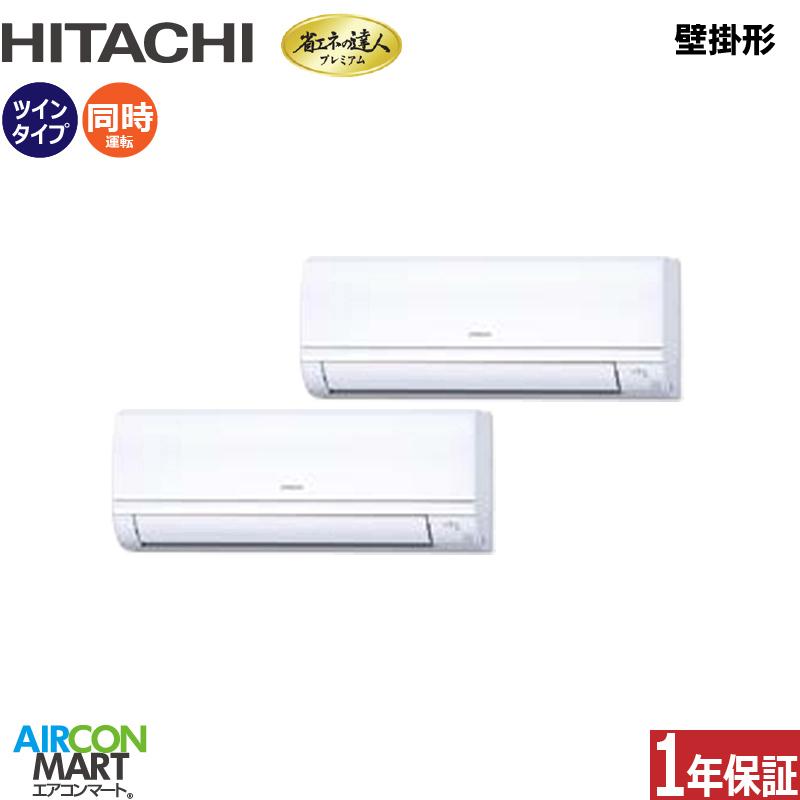 業務用エアコン 2,5馬力 壁掛け形 日立同時ツイン 冷暖房RPK-AP63GHP7 (かべかけ)三相200V ワイヤードリモコン 冷媒 R410A壁掛形 業務用 エアコン 激安 販売中