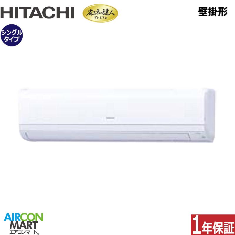 業務用エアコン 3馬力 壁掛け形 日立シングル 冷暖房RPK-AP80GHJ7 (かべかけ)単相200V ワイヤードリモコン 冷媒 R410A壁掛形 業務用 エアコン 激安 販売中