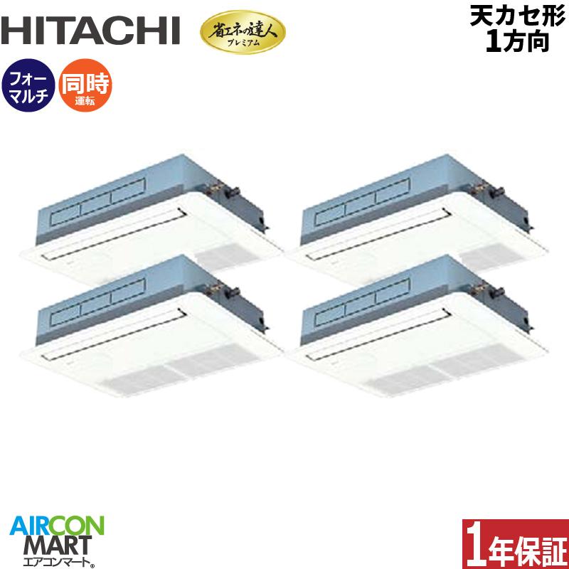 業務用エアコン 5馬力 天井カセット1方向 日立同時フォー 冷暖房RCIS-AP140GHW7 (てんかせ1方向)三相200V ワイヤードリモコン 冷媒 R410A天カセ 1方向 業務用 エアコン 激安 販売中