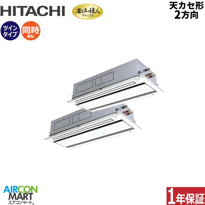 業務用エアコン 10馬力 天井カセット2方向 日立同時ツイン 冷暖房RCID-AP280GHP7 (てんかせ2方向)三相200V ワイヤードリモコン 冷媒 R410A天カセ 2方向 業務用 エアコン 激安 販売中